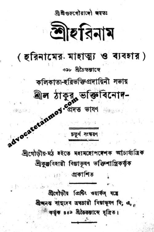 Kunjabihari Vidyabhusan